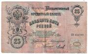 Продам  бумажные деньги  25 руб.  и 10 руб. образца  1909 года
