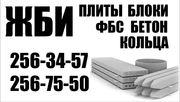 Железобетонные изделия ( ЖБИ ) в Ростове-на-Дону