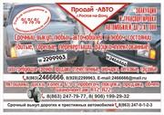 Срочный Выкуп Аварийные, Сильнобитые, Целые, Любые Б-У Автом 1990-2012г.в