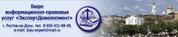 Юр. услуги в сфере строительства и недвижимости