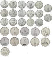 Полный набор Бородино из 27 монет-2 и 5 руб.