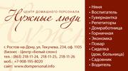 Работа,  подработка для женщин 25 - 57 лет в Ростове-на-Дону