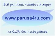 Всё для яхт,  катеров и лодок Ростов-на-Дону
