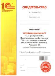 Бухгалтерские курсы 1С в Ростове-на-Дону