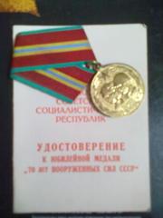 4 медали и 1 орден