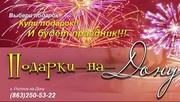 Интернет-магазин подарков,  сувениров для женщин Ростов-на-Дону