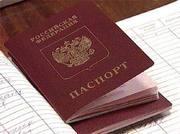 Прописка регистрация в Ростове-на-Дону