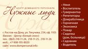 Домработниц опытных приглашают в семьи ростовчан