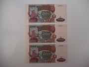 Банкноты: 5000 рублей 1993 г.,  10000 рублей 1993 года.