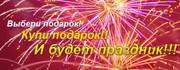 Интернет магазин подарков в Ростове на Дону
