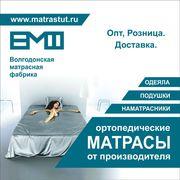 Матрасы и постельные принадлежности от производителя
