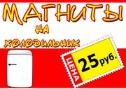 Рекламные,  сувенирные магниты на холодильник,  печать на заказ Ростов