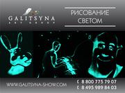 Рисунки светом/Световое шоу Ростов-на-Дону