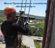 Обучение промышленному альпинизму,  с выдачей удостоверения