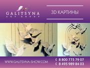 3D-картина/Иллюзия новой реальности Ростов-на-Дону