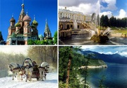 Туры по России от туристического центра
