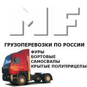 Грузоперевозки по России собственным транспортом,  самосвалы,  бортовые