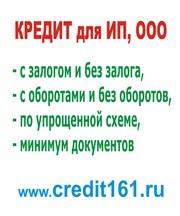 Помощь в получении кредита для ИП,  ООО
