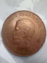 Медаль в память сооружения Екатерининского порта на Мурмане
