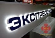 Объемные буквы. Световые буквы изготовление недорого в Ростове.