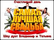 Ведущий тамада на свадьбу в Ростове на Дону