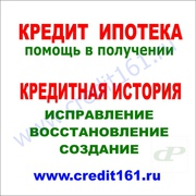 Помощь в получении кредита,  ипотеки