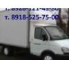 Вывоз мусора т. 89281214980,  89185257500