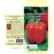 Семена перца (для открытого грунта,  под пленку)