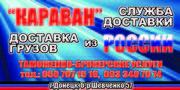 Организация поставок в ДНР и ЛНР