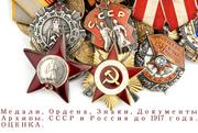 Знаки,  Медали ОЦЕНКА ПОКУПКА