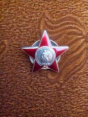 Продам ордена и значки времен СССР