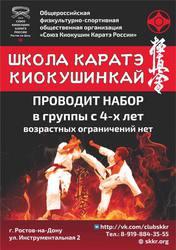 Школа Киокушин Карате Объявляет набор в группы