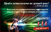 Прием металлолома по лучшей цене в Ростове.