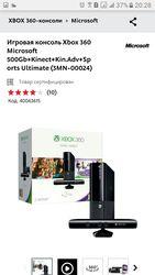 Xbox 360 500гб+kinect