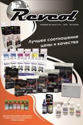 Расходные материалы для оргтехники от Revcol