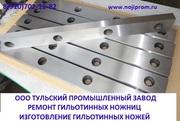 Производитель гильотинных ножей в Туле,  Москве.