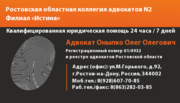 Адвокат / Услуги - доступен 24 часа / 7 дней / Ростов-на-Дону