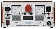 Установки для испытания диэлектриков АИСТ 50/70,  АИСТ 100,  АИСТ СНЧ 60