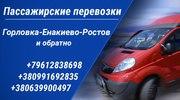 Пассажирские перевозки Енакиево-Ростов,  Ростов-Енакиево