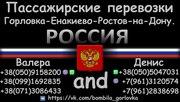 Перевозки Горловка-Ростов,  Ростов-Горловка