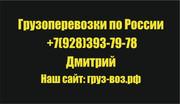 Доставка груза по России