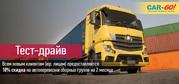 перевозка грузов со скидкой 10%
