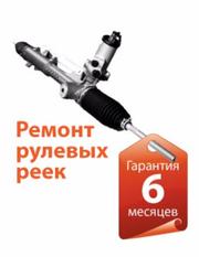 Ремонт рулевых реек в Ростове-на-Дону