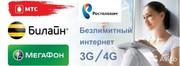 Безлимитный 3G/4G интернет