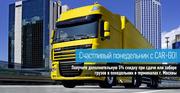 перевозка грузов из МС со скидкой 5%