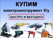 инструмент куплю в Ростове в рабочем состоянии