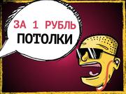 Потолок за 1 рубль