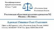 Адвокат / Услуги - доступен 24 часа / 7 дней