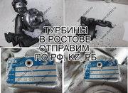 Турбины (AUDI,  BMW,  Mini,  MB,  VW) из наличия со склада в Ростове