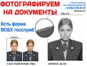 Срочное фото на любые документы за 10 минут Ростов-на-Дону